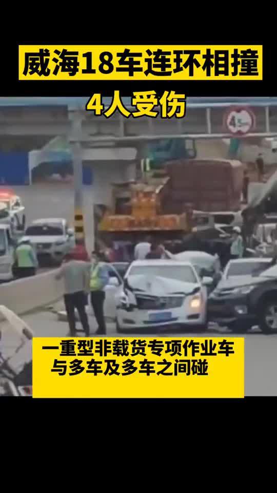 威海18车连环相撞交通事故:4人受伤……