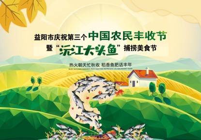 益阳市庆祝第三个中国农民丰收节暨沅江大头鱼捕捞美食节即将举行
