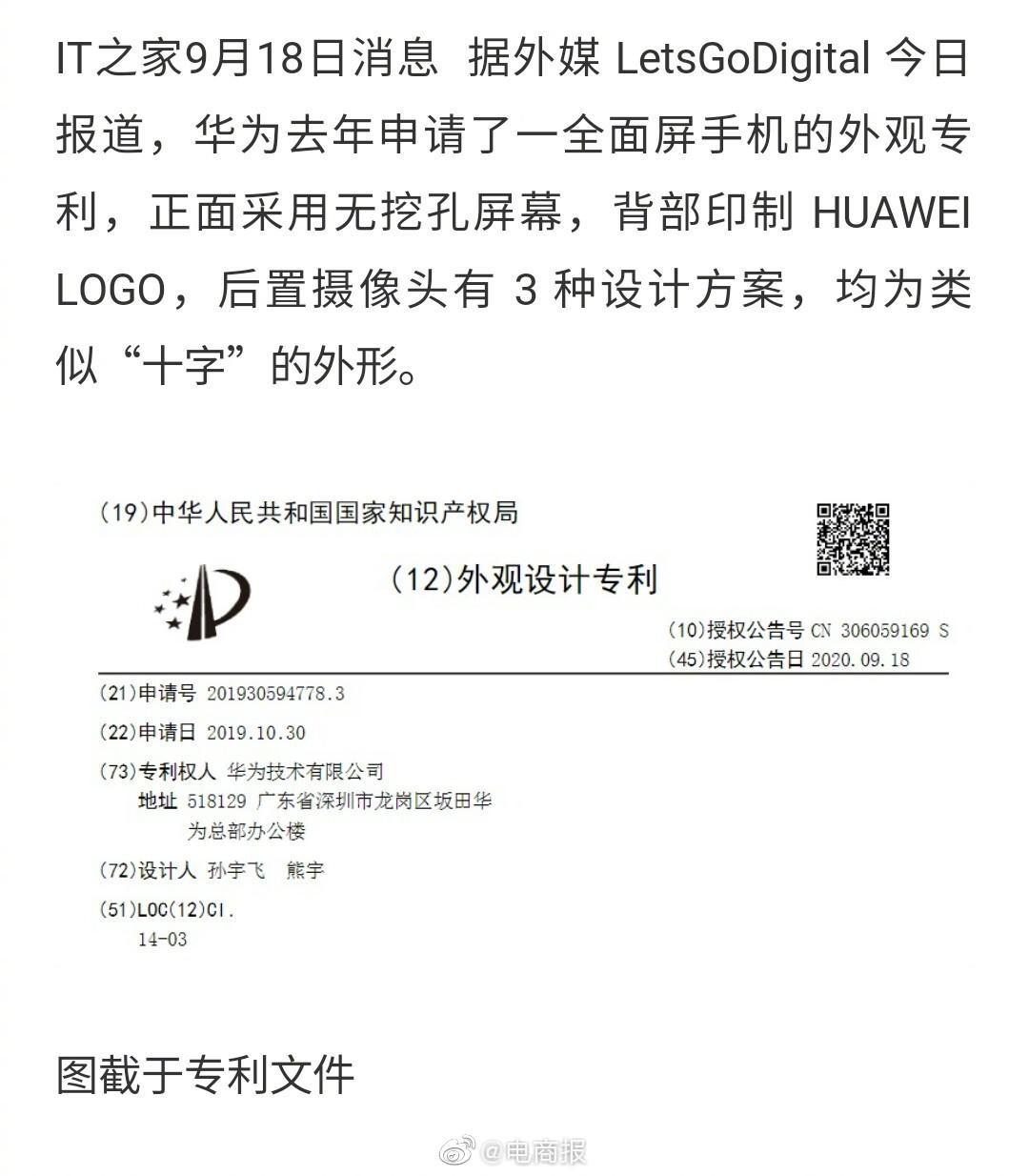 华为手机新外观专利:十字型四摄模组