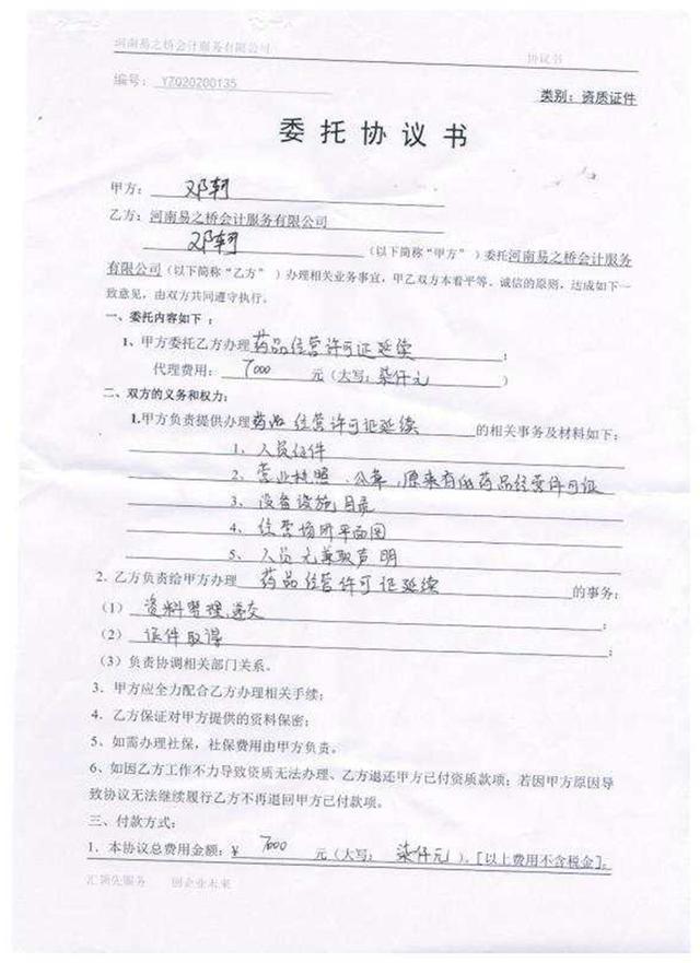 河南易之桥会计公司言而无信,自曝上面领导参股?