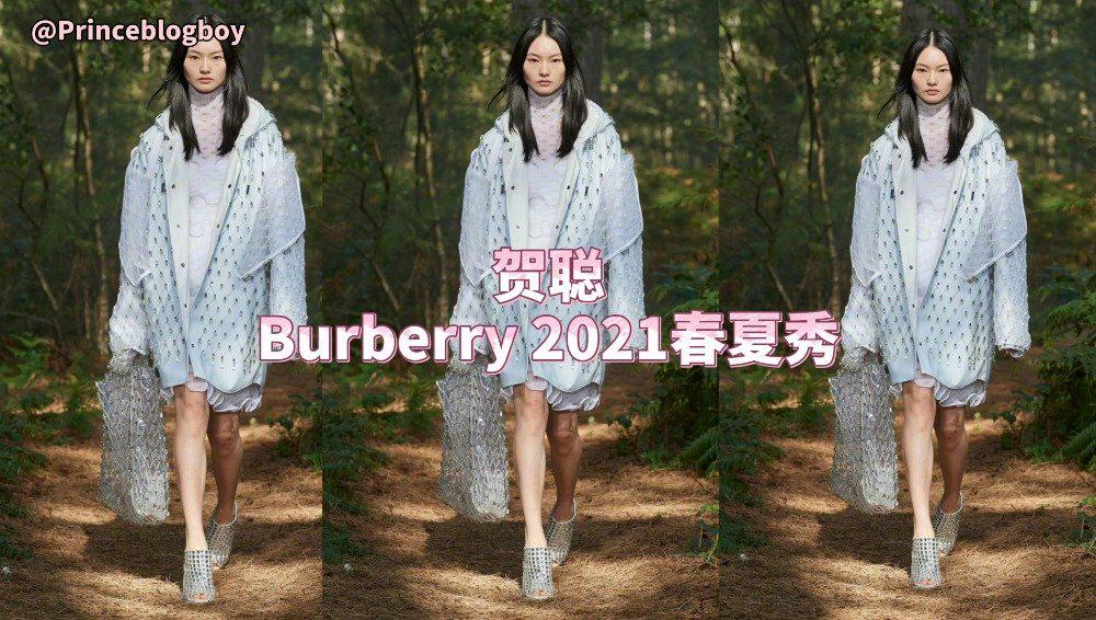 贺聪@贺聪HeCong 为Burberry 2021春夏系列走秀