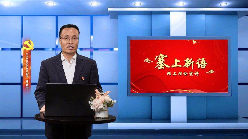 """""""塞上新语""""网上理论宣讲第二期:加强和创新社会治理——周晓军"""