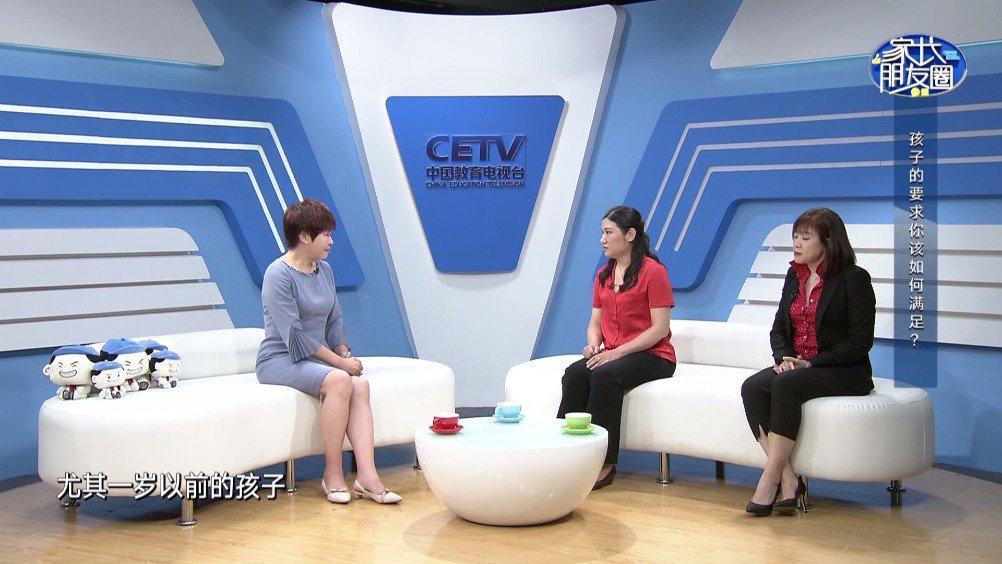 CETV家长朋友圈 家教新点子:孩子的心理需求 到底有多少种?