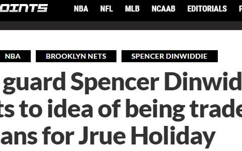 1换1!篮网鹈鹕或将达成交易,丁威迪直接发文回应离队