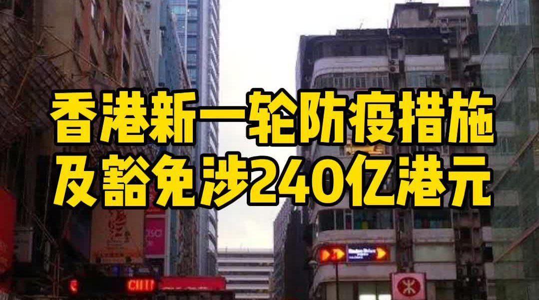 香港新一轮防疫措施及豁免涉240亿港元