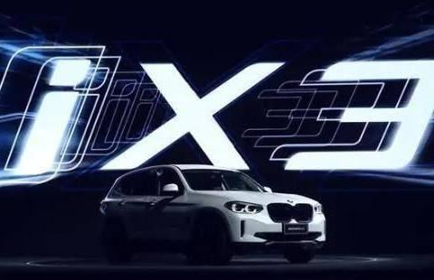 「新车资讯」操控宝刀未老,续航领先同级,宝马iX3开启预售!