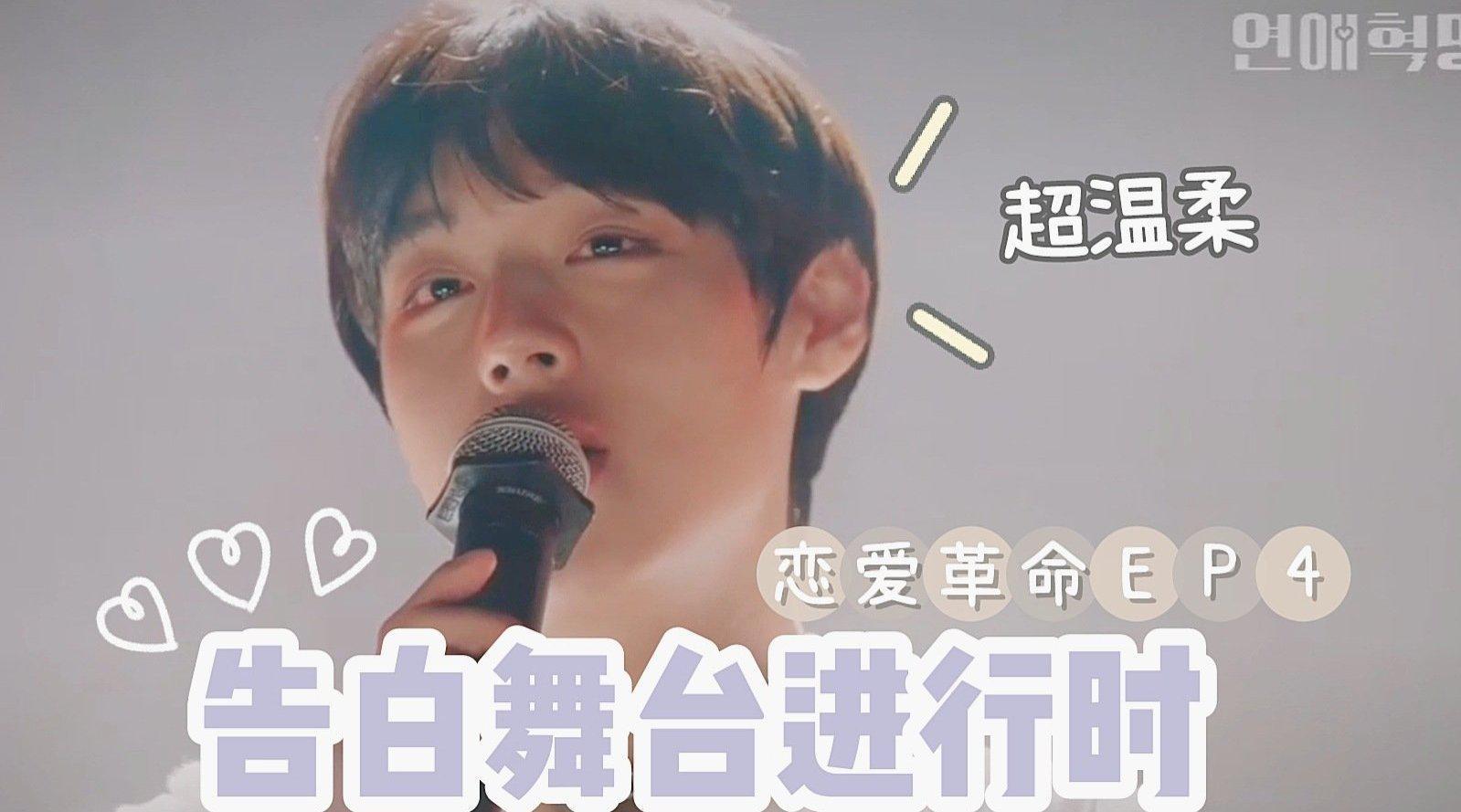 韩国网剧 ‖ 恋爱革命 EP4 中字