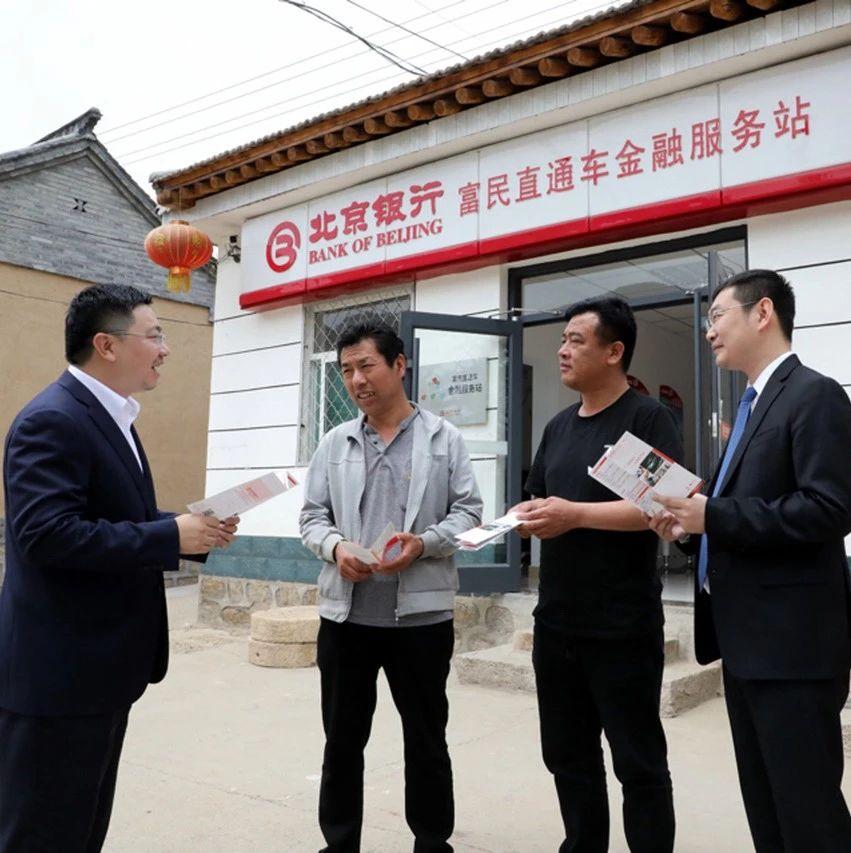 北京银行:打造中小银行践行社会责任的经典样本丨社会责任报告