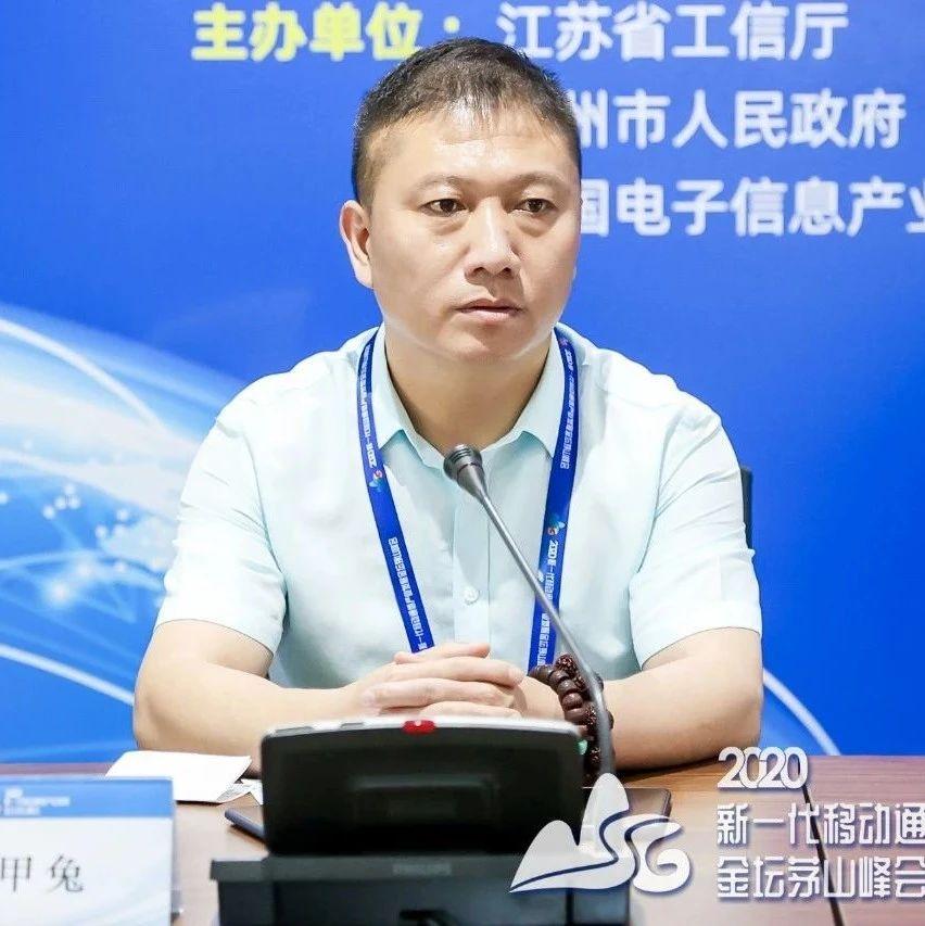 中国通信企协郑甲兔: 5G射频产业的创新机会
