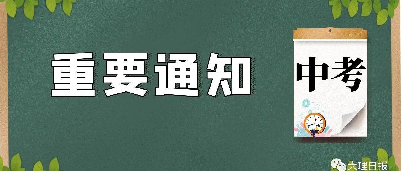 明年起,云南省初中学业水平考试时间调整 !