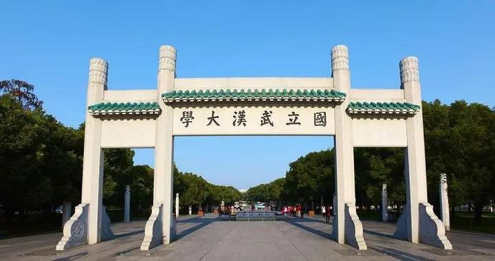 武汉大学5基地入选首批基础学科拔尖学生培养计划2.0基地名单