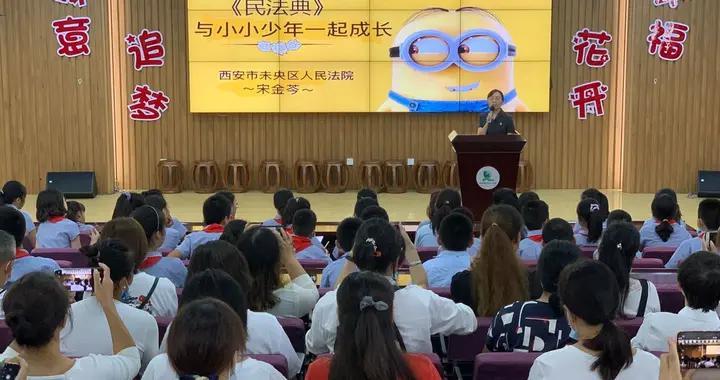 西安未央法院:《民法典》与小小少年一起成长