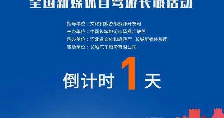 直播预告|19日9:00游长城 爱长城——2020长城之约·全国新媒体自驾游长城启动仪式来啦