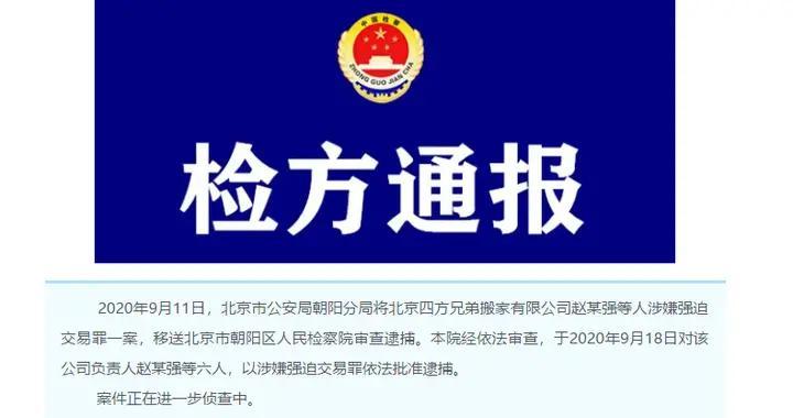北京朝阳区检察院依法对赵某强等六人批准逮捕