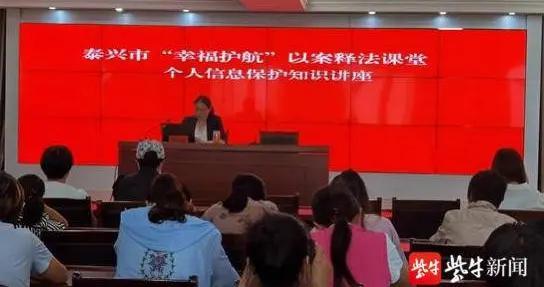 泰兴市广陵镇妇联开展个人信息保护知识讲座