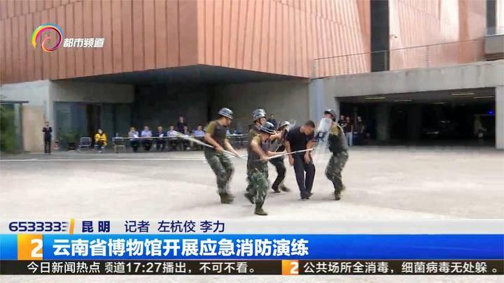 云南省博物馆开展应急消防演练