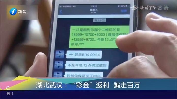 """武汉:投资买彩票,""""彩金""""返利诱惑多,男子骗走百万后""""消失"""""""