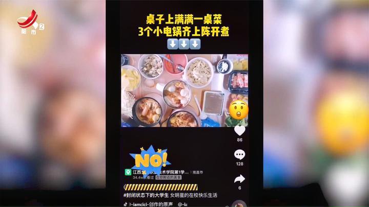 """女大学生宿舍吃火锅 还拍视频发抖音""""炫耀"""" 超百名网友举报"""