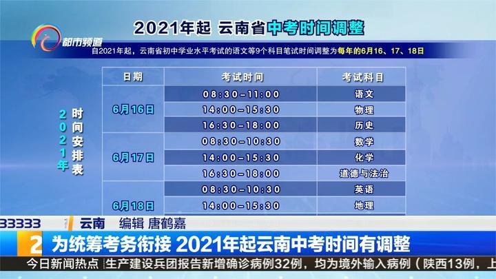 为统筹考务衔接 2021年起云南中考时间有调整