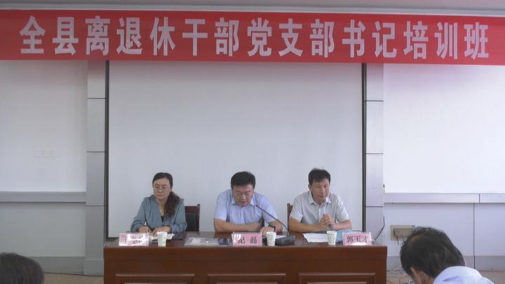 46秒|东营市利津县离退休干部党支部书记培训班在利津县委党校开班