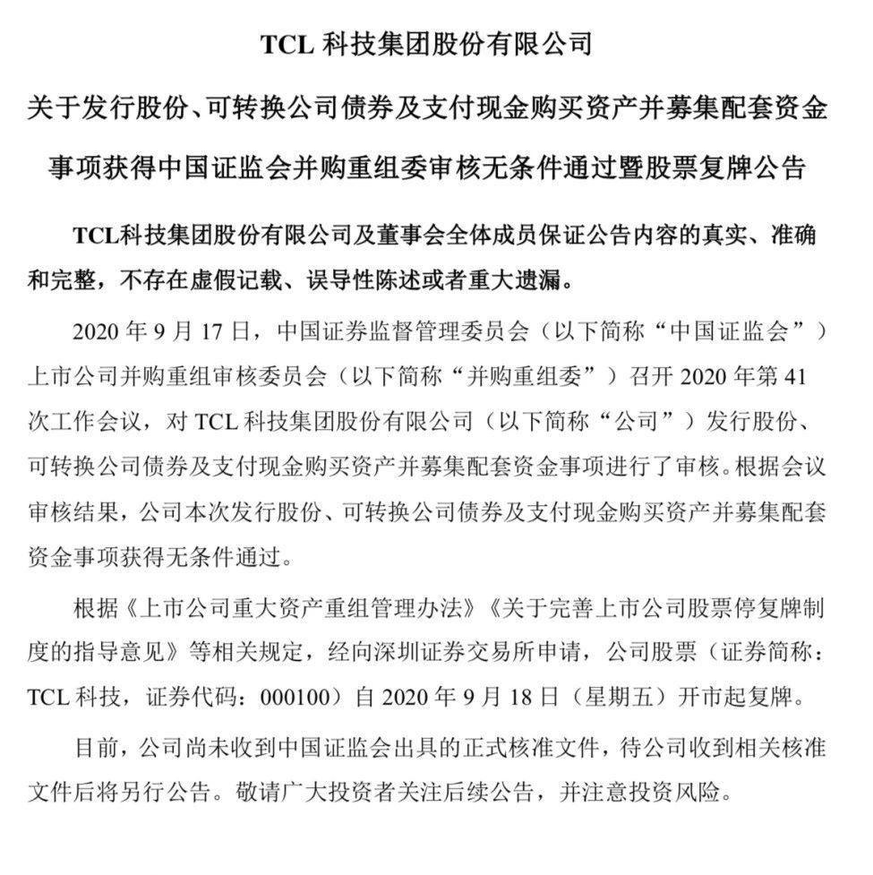TCL科技42.17亿元收购武汉华星39.95%股权无条件通过