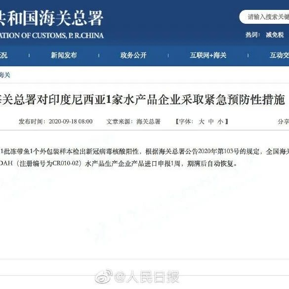 警惕!陕西新增13例确诊,进口冻带鱼外包装检出新冠病毒…