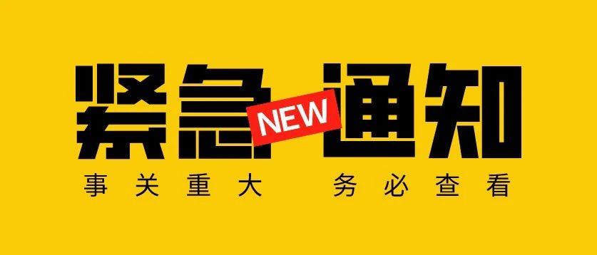 紧急通知!2021广东高考考试说明有变!