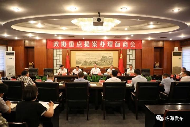 临海市委召开政协重点提案办理面商会