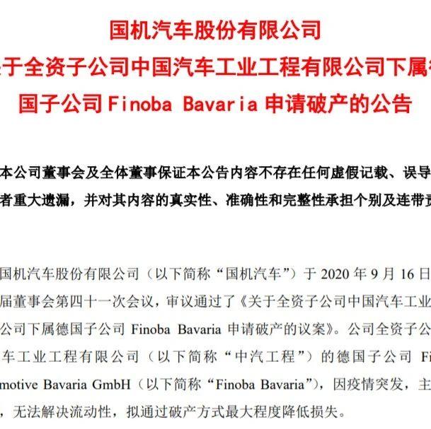 国机汽车:全资子公司下属Finoba Bavaria申请破产