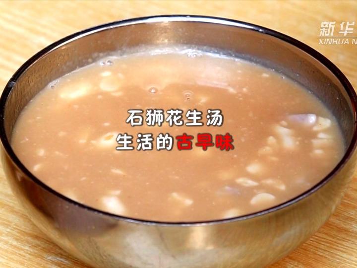 小康中国 千城早餐丨石狮花生汤
