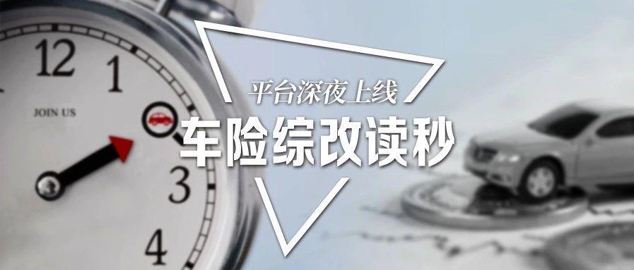 """车险综改""""读秒""""!车险信息平台完成升级,9月18日深夜上线!"""