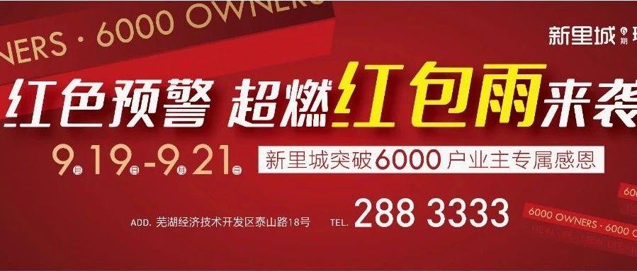 新里城·理想家 | 突破6000户业主专属礼献,万元红包雨即刻来袭!