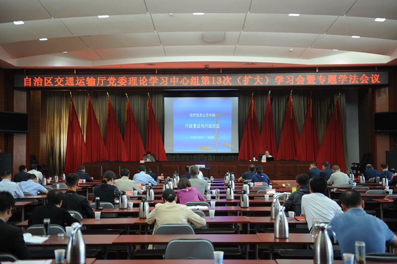 宁夏交通运输厅举办《民法典》和《政府信息公开条例》专题讲座