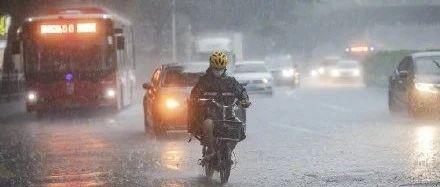 台风遇上冷空气!暴雨+大风+雷电组团登场,准备下班的你要注意……