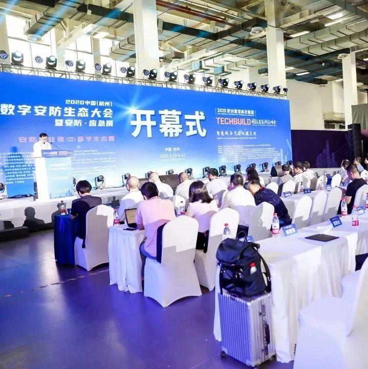展会回顾 | 通鼎互联参加2020中国(杭州)数字安防生态大会暨安防.应急展圆满收官