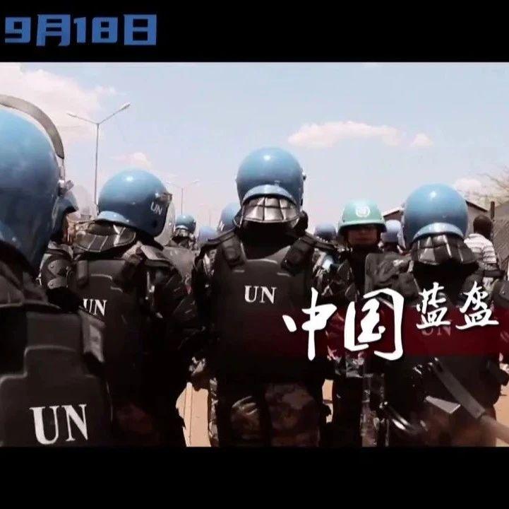 中国蓝盔闪耀世界  《蓝色防线》今日上映