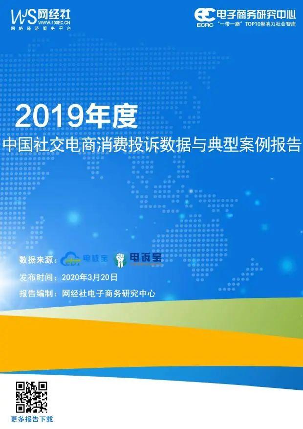 电子商务中心:2019中国社交电商消费投诉数据与典型案例报告