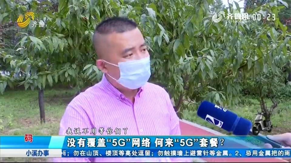 名不副实?5G网络未覆盖,市民129元购买5G套餐,却只能用4G网络