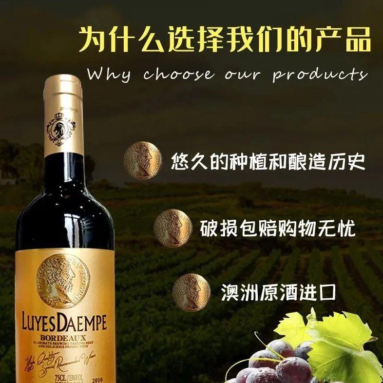 921都市购 | 本期为大家带来路易斯大帝传世珍藏干红葡萄酒!