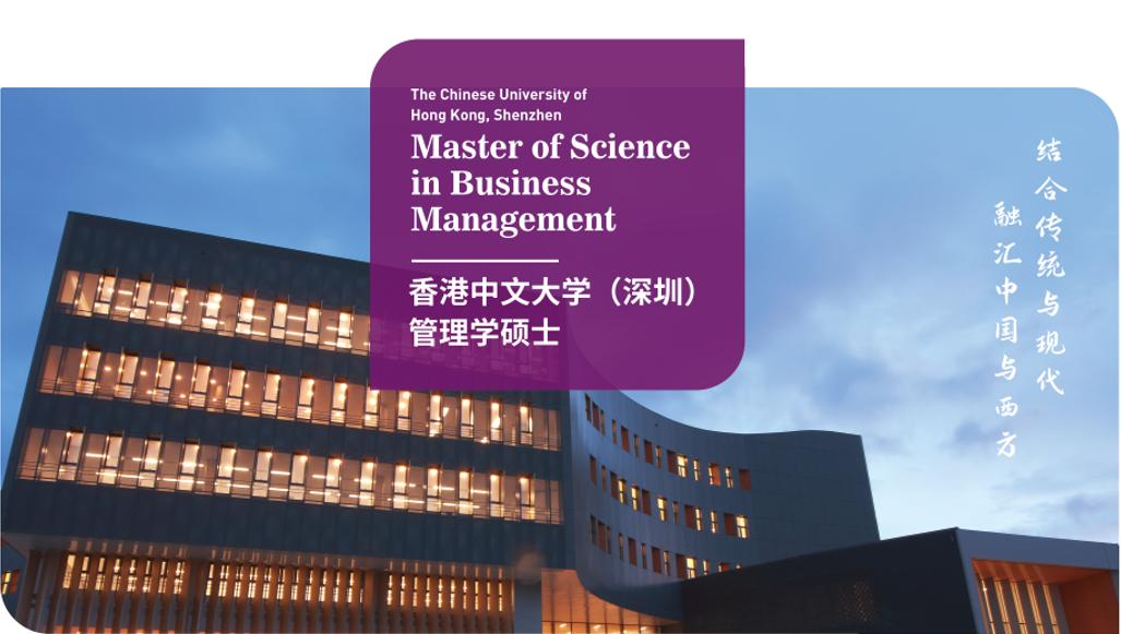 抢位 | 香港中文大学(深圳)管理学硕士项目2021级首场招生说明会!