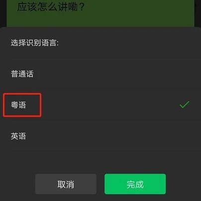 微信哩个功能,困扰广州街坊的难题终于解决了