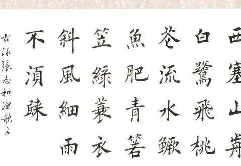 书法大家田蕴章的楷书作品,估价才1000元,楷书果然不值钱?