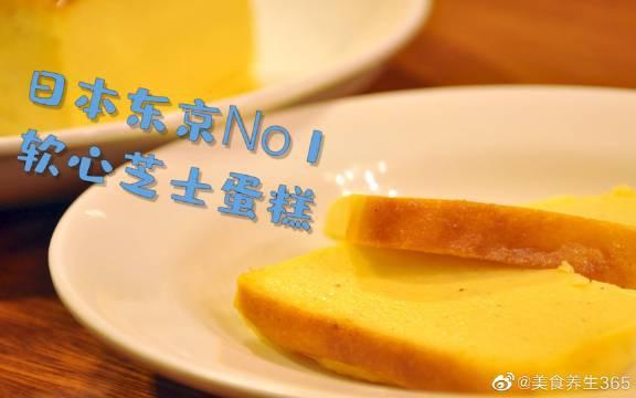软心芝士蛋糕 日本东京No.1的软心芝士蛋糕,网红蛋糕家庭版