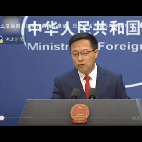 赵立坚在外交部新闻发布会是说到:如果美国禁止微信……
