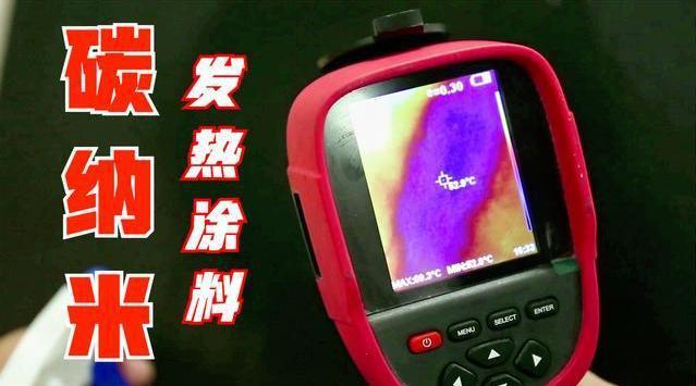 """取暖""""新潮儿""""!智能控温的碳纳米发热涂料,涂装方便还不占空间"""