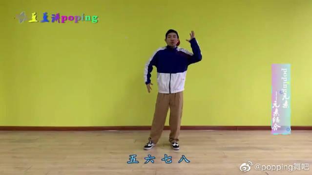 如何学跳popping入门教学,机械舞popping的基础教程……
