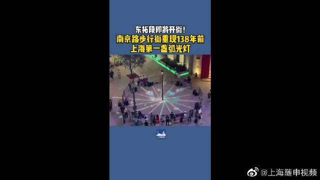 1882年的上海第一盏弧光灯,重新在南京路步行街东拓段点亮……