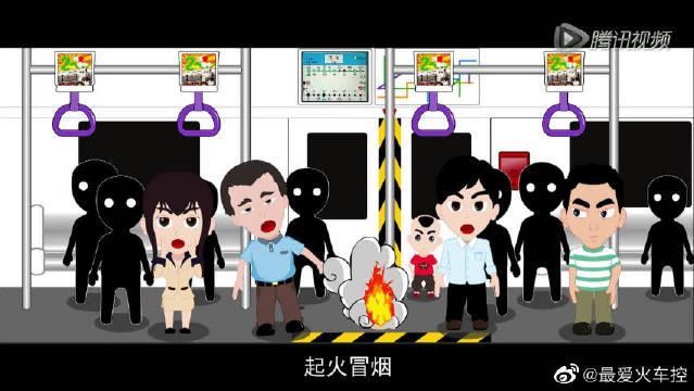 地铁安全知识大讲堂,这些你都记住了吗