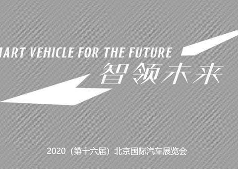 北京车展倒计时,美德日韩态度各异,德系新车多,表现更上心?