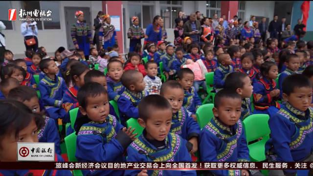 杭州滨江集团共援建大凉山25所幼儿园